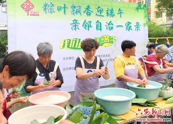 【网络中国节·端午】金安区:学民俗&nbsp赛裹粽&nbsp迎端午