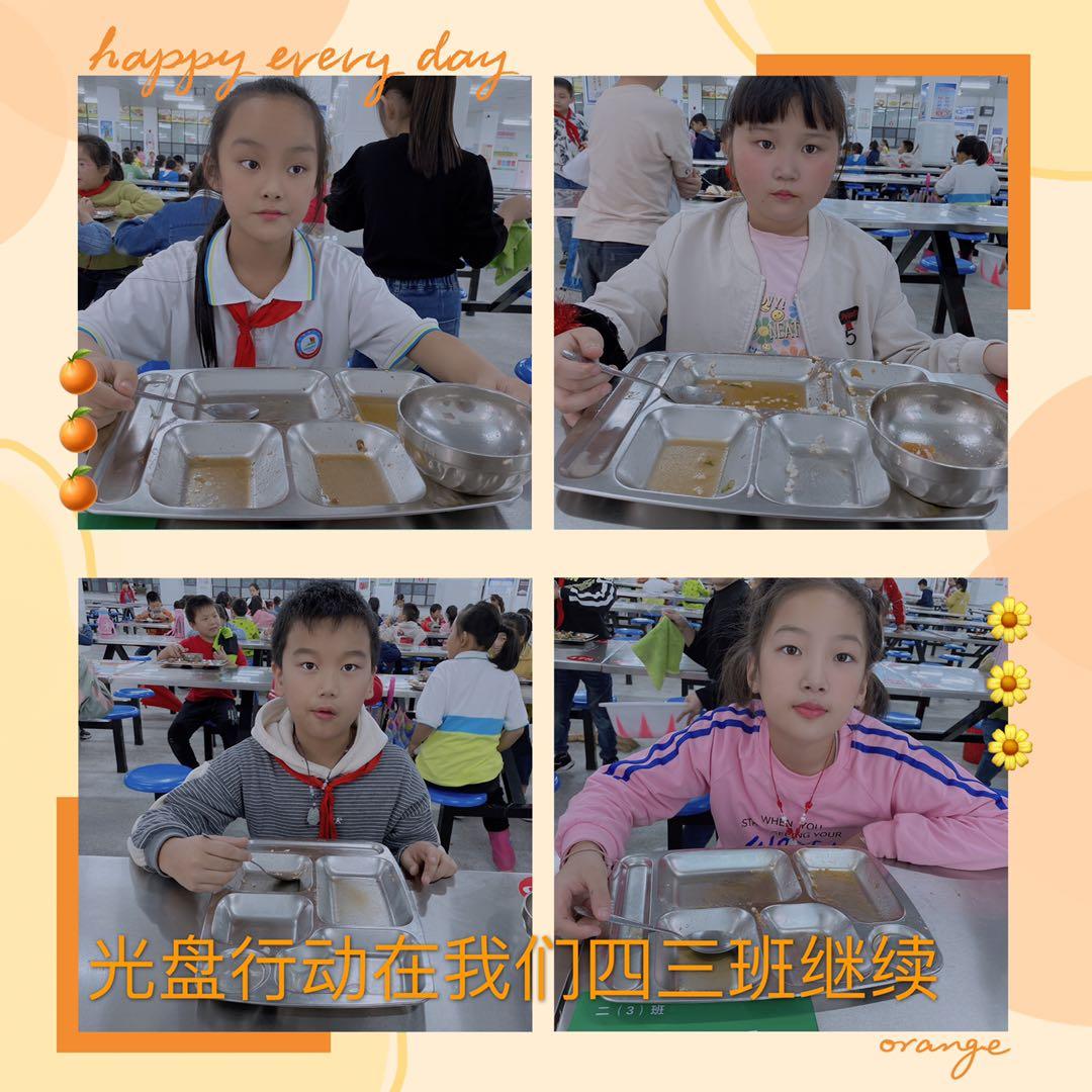 裕安区独山镇中心小学:厉行节约、反对浪费——我们在行动